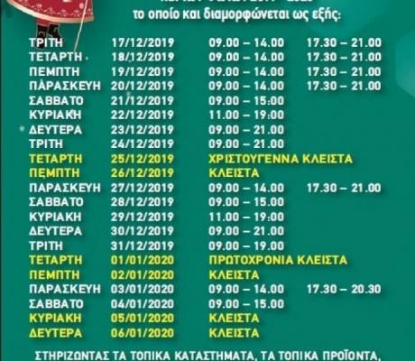 ΕΟΡΤΑΣΤΙΚΟ ΩΡΑΡΙΟ ΧΡΙΣΤΟΥΓΕΝΝΩΝ 2019-2020